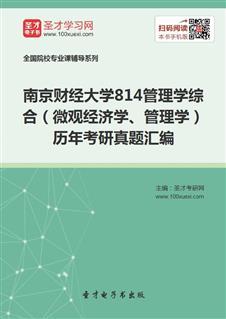南京财经大学《814管理学综合(微观经济学、管理学)》历年考研真题汇编