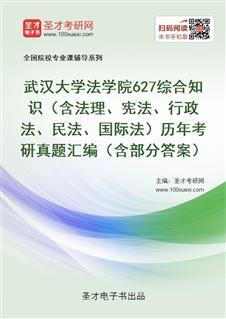 武汉大学法学院627综合知识(含法理、宪法、行政法、民法、国际法)历年考研真题汇编(含部分答案)