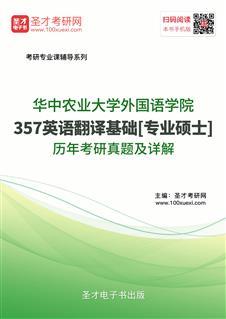 华中农业大学外国语学院《357英语翻译基础》[专业硕士]历年考研真题及详解