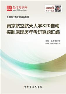 南京航空航天大学820自动控制原理历年考研真题汇编