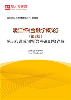 凌江怀《金融学概论》(第2版)笔记和课后习题(含考研真题)详解