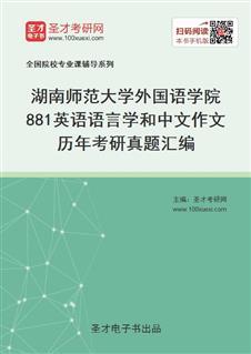 湖南师范大学外国语学院881英语语言学和中文作文历年考研真题汇编