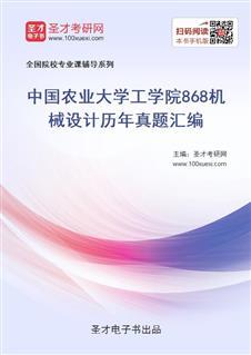 中国农业大学工学院《868机械设计》历年真题汇编