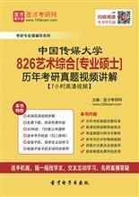 中国传媒大学826艺术综合[专业硕士]历年考研真题视频讲解【7小时高清视频】