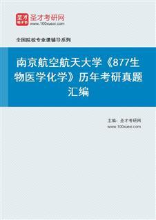 南京航空航天大学《877生物医学化学》历年考研真题汇编