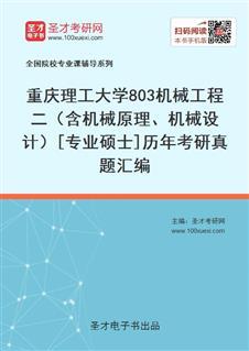 重庆理工大学《803机械工程二(含机械原理、机械设计)》[专业硕士]历年考研真题汇编