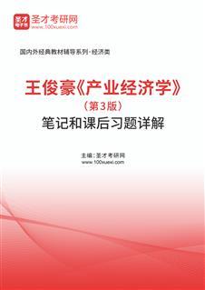 王俊豪《产业经济学》(第3版)笔记和课后习题详解