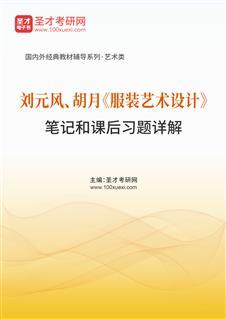 刘元风、胡月《服装艺术设计》笔记和课后习题详解