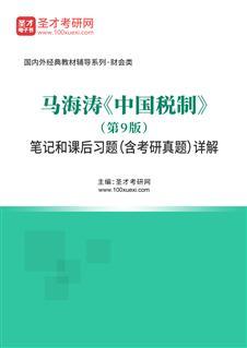 马海涛《中国税制》(第9版)笔记和课后习题(含考研真题)详解