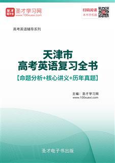 2020年天津市高考英语复习全书【命题分析+核心讲义+历年真题】