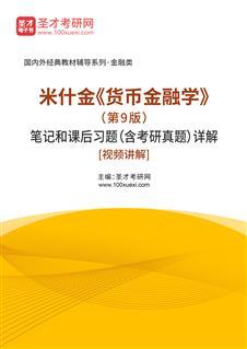 米什金《货币金融学》(第9版)笔记和课后习题(含考研真题)详解[视频讲解]