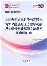 宁波大学信息科学与工程学院912信号处理(信号与系统+信号处理基础)历年考研真题汇编