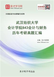武汉纺织大学会计学院843会计与财务历年考研真题汇编