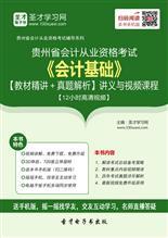 贵州省会计从业资格考试《会计基础》【教材精讲+真题解析】讲义与视频课程【12小时高清视频】