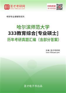哈尔滨师范大学《333教育综合》[专业硕士]历年考研真题汇编(含部分答案)