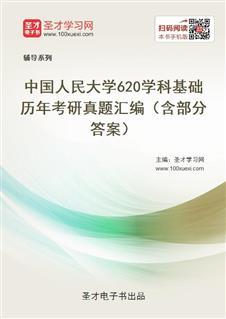 中国人民大学《620学科基础》历年考研真题汇编(含部分答案)