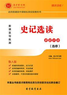 高中史记课堂手册鲁人版(选修)