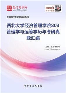 西北大学经济管理学院《803管理学与运筹学》历年考研真题汇编