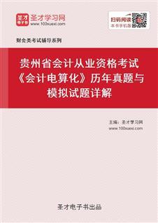 贵州省会计从业资格考试《会计电算化》历年真题与模拟试题详解