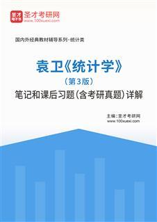 袁卫《统计学》(第3版)笔记和课后习题(含考研威廉希尔|体育投注)详解