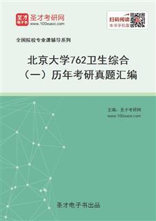北京大学《762卫生综合(一)》历年考研真题汇编