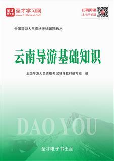 2020年全国导游人员资格考试辅导教材-云南导游基础知识