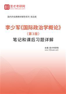 李少军《国际政治学概论》(第3版)笔记和课后习题详解