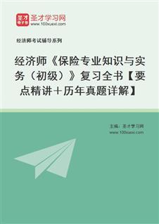 2020年经济师《保险专业知识与实务(初级)》复习全书【要点精讲+历年真题详解】