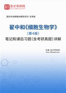 翟中和《细胞生物学》(第4版)笔记和课后习题(含考研真题)详解