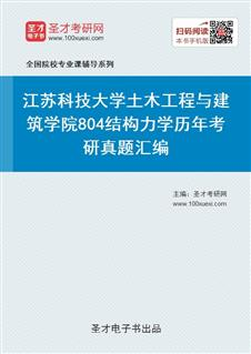 江苏科技大学土木工程与建筑学院《804结构力学》历年考研真题汇编