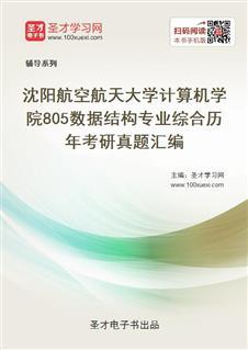 沈阳航空航天大学计算机学院805数据结构专业综合历年考研真题汇编