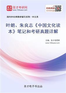 叶朗、朱良志《中国文化读本》笔记和考研真题详解