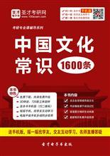 中国文化常识1600条