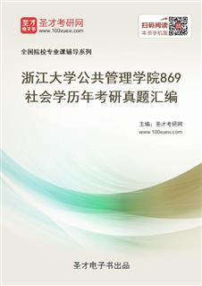 浙江大学公共管理学院《869社会学》历年考研真题汇编
