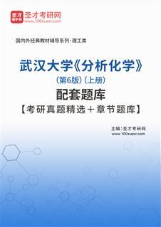武汉大学《分析化学》(第6版)(上册)配套题库【考研真题精选+章节题库】