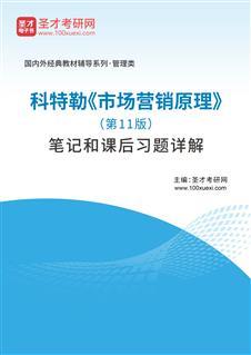 科特勒《市场营销原理》(第11版)笔记和课后习题详解