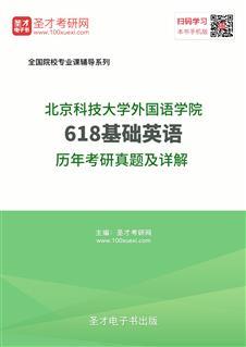 北京科技大学外国语学院618基础英语历年考研真题及详解