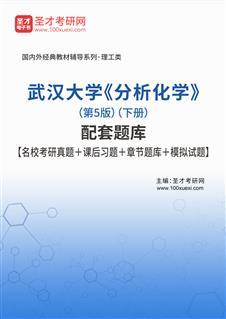 武汉大学《分析化学》(第5版)(下册)配套题库【名校考研真题+课后习题+章节题库+模拟试题】