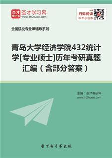青岛大学经济学院《432统计学》[专业硕士]历年考研真题汇编(含部分答案)