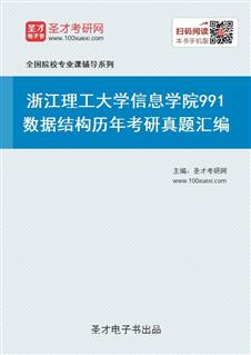 浙江理工大学信息学院991数据结构历年考研威廉希尔 体育投注汇编