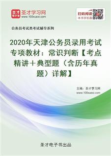 2020年天津公务员录用考试专项教材:常识判断【考点精讲+典型题(含历年真题)详解】