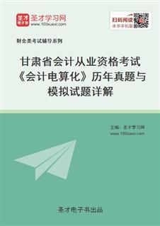 甘肃省会计从业资格考试《会计电算化》历年真题与模拟试题详解
