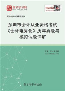 深圳市会计从业资格考试《会计电算化》历年真题与模拟试题详解
