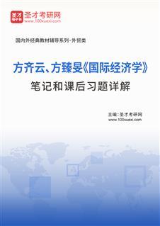 方齐云、方臻旻《国际经济学》笔记和课后习题详解