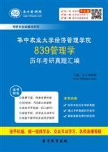 华中农业大学经济管理学院839管理学历年考研真题汇编