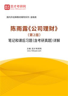 陈雨露《公司理财》(第2版)笔记和课后习题(含考研真题)详解
