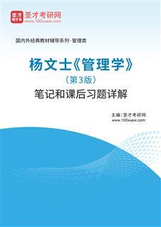 杨文士《管理学》(第3版)笔记和课后习题详解