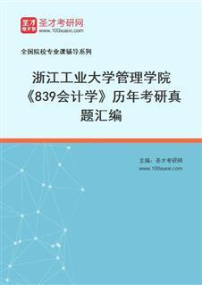 浙江工业大学经贸管理学院839会计学历年考研真题汇编