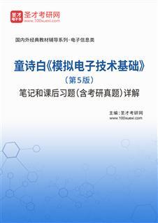 童诗白《模拟电子技术基础》(第5版)笔记和课后习题(含考研真题)详解