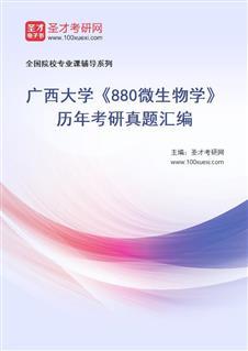 广西大学《880微生物学》历年考研真题汇编